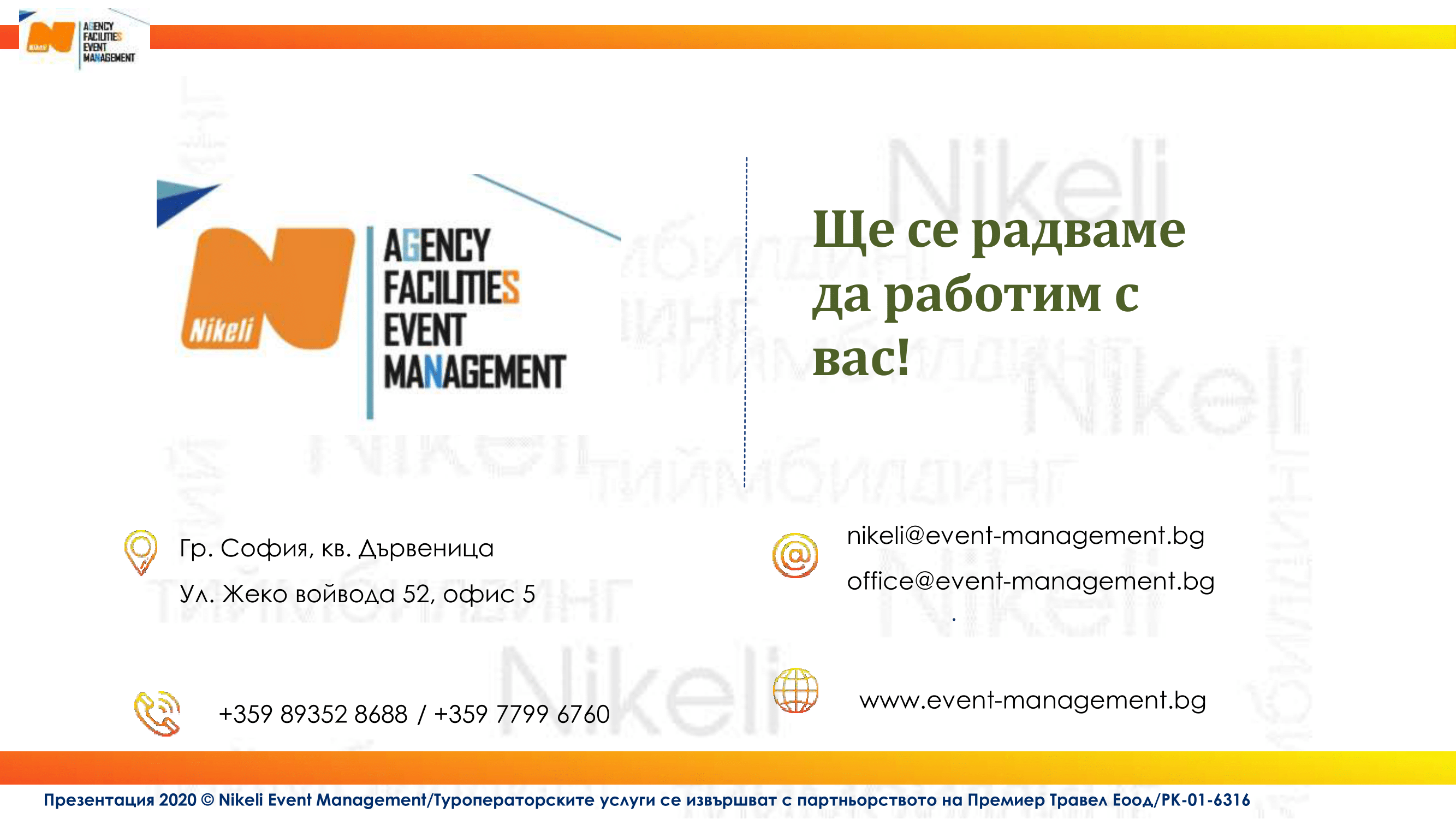 TeamBuilding-Nikeli-Event-Managemen-REA-2020-18
