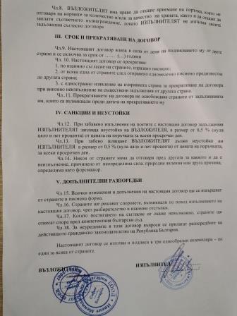 Договор-за-Кетъринг-Кухнястр-1
