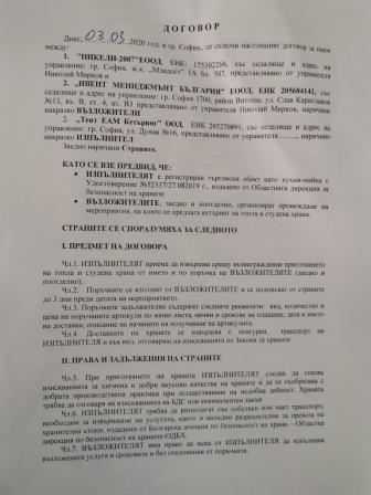 Договор-за-кетъринг-кухня-стр2