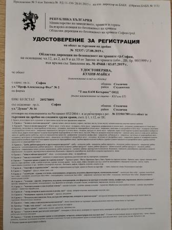 Удостоверение-за-Кухня