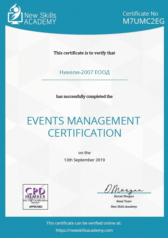 event-managerment-certificatiomn