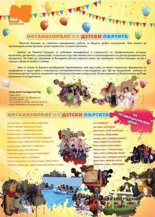 Брошура за детско парти