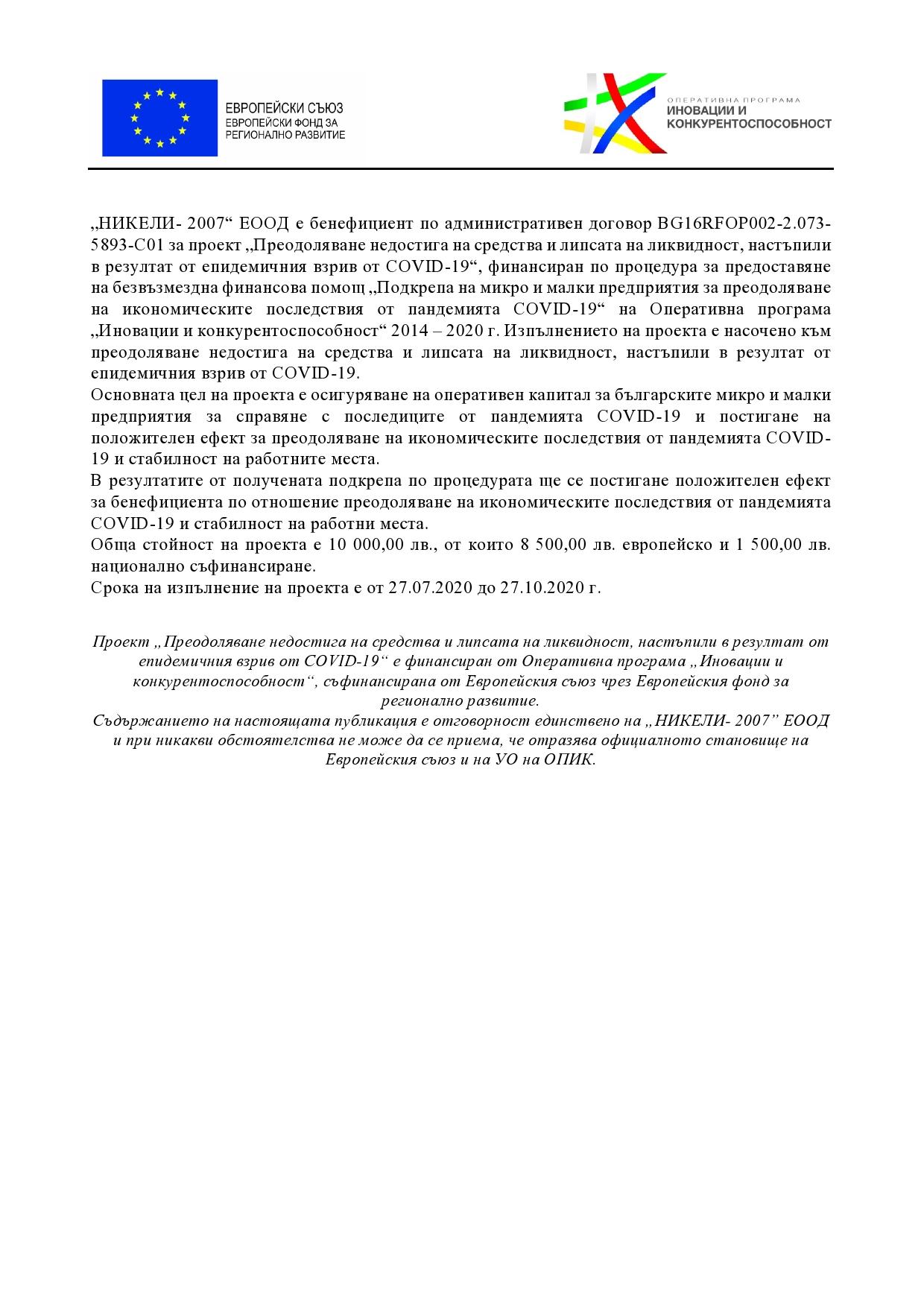"""Оперативна програма """"Иновации и конкурентоспособност"""" 2014 – 2020 г"""