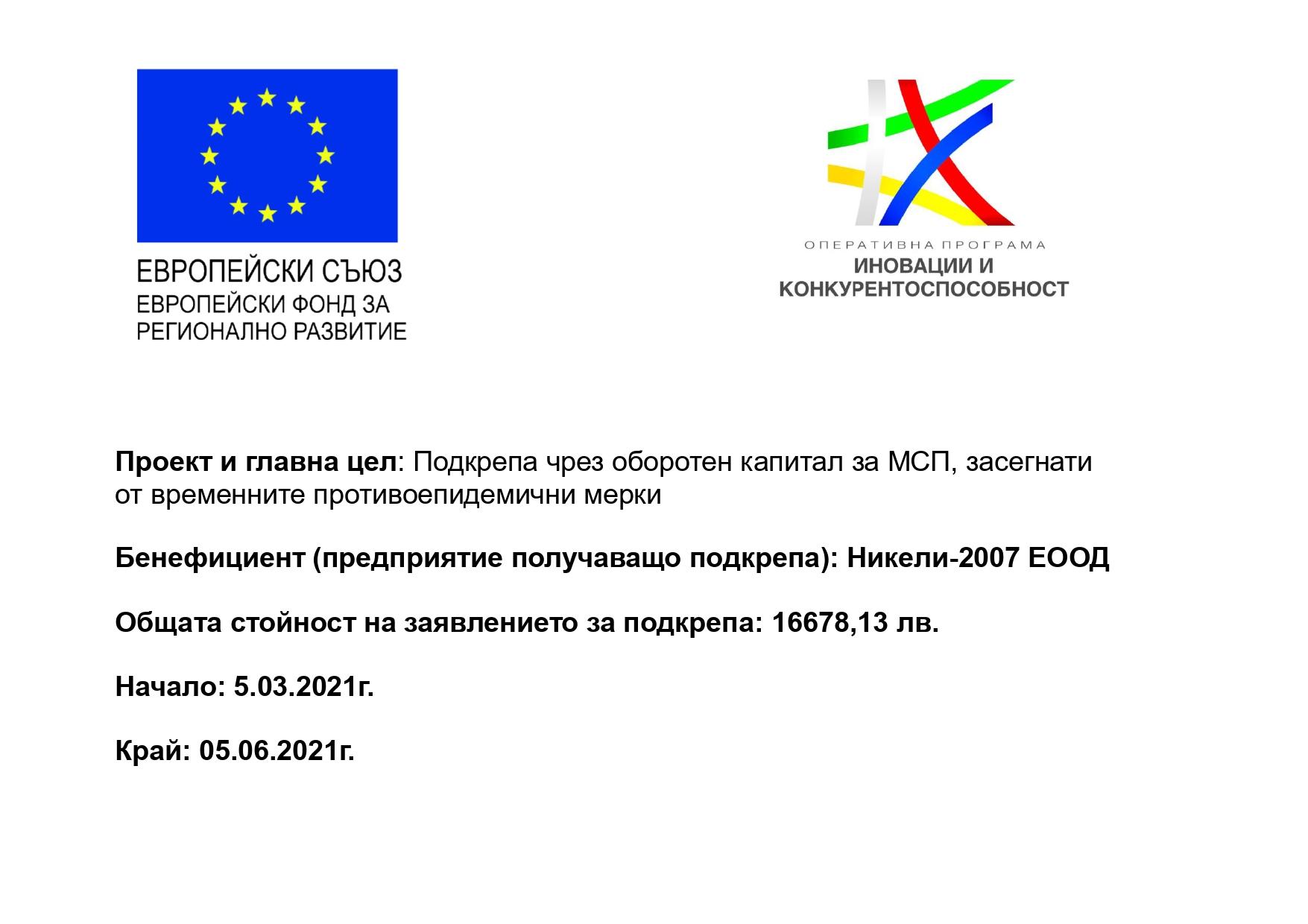"""""""Подкрепа чрез оборотен капитал за МСП, засегнати от временните противоепидемични мерки"""" по Оперативна програма """"Иновации и конкурентоспособност"""" 2014-2020"""